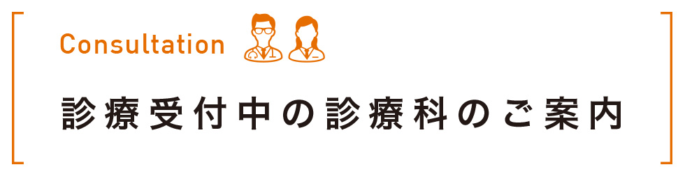 Consultation 診療受付中の診療科のご案内 受付時間 AM 8:30~11:30  /  PM 13:30~17:30